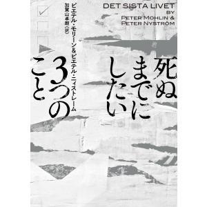 死ぬまでにしたい3つのこと 電子書籍版 / ピエテル・モリーン/ピエテル・ニィストレーム/加賀山卓朗|ebookjapan