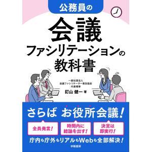 公務員の会議ファシリテーションの教科書 電子書籍版 / 釘山 健一|ebookjapan