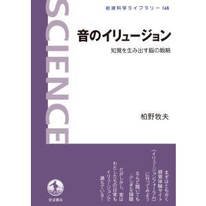 音のイリュージョン 電子書籍版 / 柏野牧夫|ebookjapan