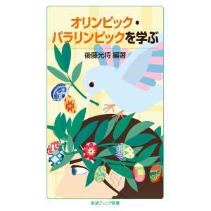 オリンピック・パラリンピックを学ぶ 電子書籍版 / 後藤光将 ebookjapan