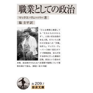 職業としての政治 電子書籍版 / マックス・ヴェーバー/脇圭平|ebookjapan