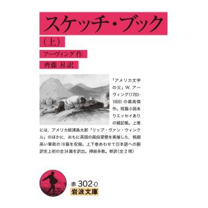 スケッチ・ブック(上) 電子書籍版 / アーヴィング/齊藤昇|ebookjapan