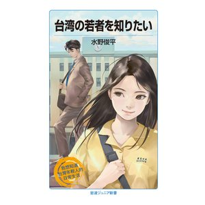 台湾の若者を知りたい 電子書籍版 / 水野俊平 ebookjapan