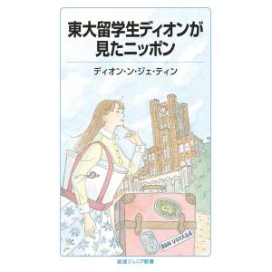 東大留学生ディオンが見たニッポン 電子書籍版 / ディオン・ン・ジェ・ティン|ebookjapan