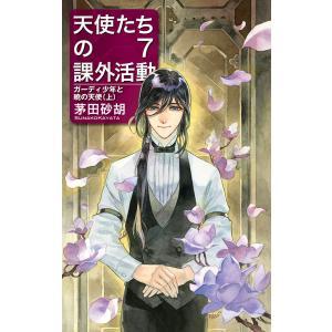 天使たちの課外活動7 ガーディ少年と暁の天使(上) 電子書籍版 / 茅田砂胡 著