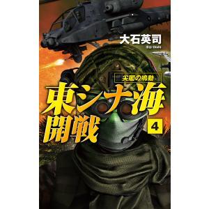 東シナ海開戦4 尖閣の鳴動 電子書籍版 / 大石英司 著|ebookjapan