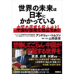 世界の未来は日本にかかっている──中国の侵略を阻止せよ! 電子書籍版 / アンドリュー・トムソン/山岡鉄秀|ebookjapan