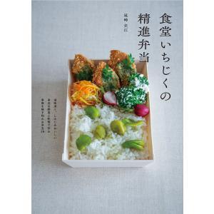 食堂いちじくの精進弁当 料理の本棚 電子書籍版 / 著:尾崎史江|ebookjapan