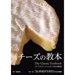 チーズの教本〜「チーズプロフェッショナル」のための教科書 電子書籍版 / 著:NPO法人チーズプロフ...