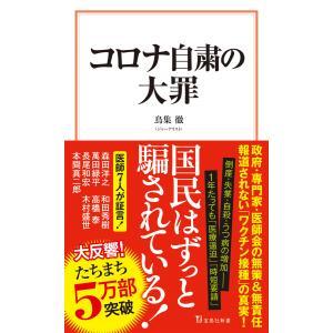 コロナ自粛の大罪 電子書籍版 / 著:鳥集徹|ebookjapan
