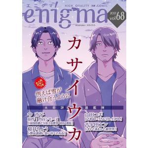 enigma vol.68 電子書籍版 / 桜井りょう/古宇田エン/カサイウカ/山田ユギ/今市子/四谷シモーヌ|ebookjapan