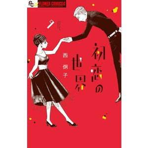 初恋の世界 (9) 電子書籍版 / 西炯子|ebookjapan