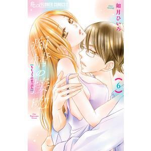 痴情の接吻 (6) 電子書籍版 / 如月ひいろ|ebookjapan