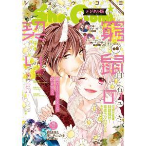 Sho-Comi 2021年8号(2021年3月19日発売) 電子書籍版 / Sho-Comi編集部 ebookjapan