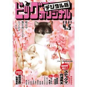 ビッグコミックオリジナル 2021年7号(2021年3月19日発売) 電子書籍版|ebookjapan