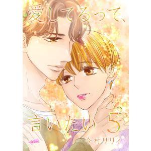愛してるって、言いたい5巻 電子書籍版 / 今村リリィ|ebookjapan