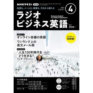 NHKラジオ ラジオビジネス英語 2021年4月号 電子書籍版 / NHKラジオ ラジオビジネス英語編集部|ebookjapan