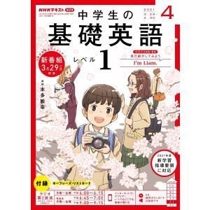 NHKラジオ 中学生の基礎英語 レベル1 2021年4月号 電子書籍版 / NHKラジオ 中学生の基礎英語 レベル1編集部|ebookjapan