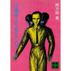 冷蔵庫より愛をこめて 電子書籍版 / 阿刀田高|ebookjapan