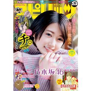 週刊ビッグコミックスピリッツ 2021年16号(2021年3月22日発売) 電子書籍版|ebookjapan