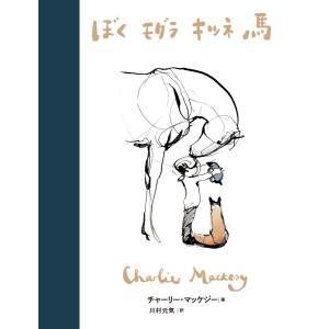 ぼく モグラ キツネ 馬 電子書籍版 / 著者:チャーリー・マッケジー 訳:川村元気|ebookjapan