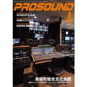 PROSOUND(プロサウンド) 2021年4月号 電子書籍版 / PROSOUND(プロサウンド)編集部|ebookjapan