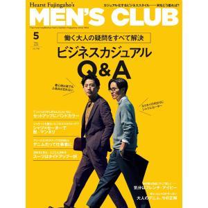 メンズクラブ 2021年5月号 電子書籍版 / メンズクラブ編集部|ebookjapan