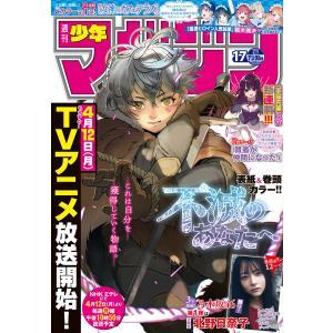 週刊少年マガジン 2021年17号[2021年3月24日発売] 電子書籍版 ebookjapan