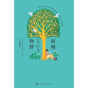 結婚という物語 電子書籍版 / タヤリ・ジョーンズ/加藤洋子|ebookjapan
