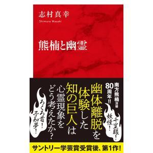 熊楠と幽霊(インターナショナル新書) 電子書籍版 / 志村真幸|ebookjapan