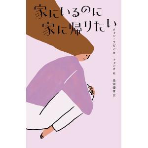 【初回50%OFFクーポン】家にいるのに家に帰りたい 電子書籍版 / クォン・ラビン(著)/チョンオ(絵)/桑畑優香(訳)|ebookjapan