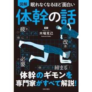 眠れなくなるほど面白い 図解 体幹の話 電子書籍版 / 著:木場克己|ebookjapan