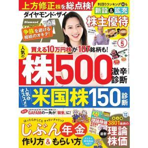 ダイヤモンドZAi 2021年5月号 電子書籍版 / ダイヤモンドZAi編集部|ebookjapan