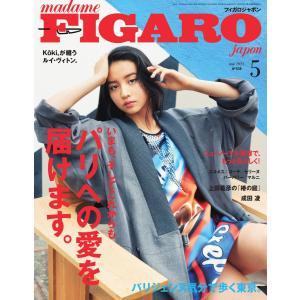 フィガロジャポン 2021年5月号 電子書籍版 / フィガロジャポン編集部|ebookjapan