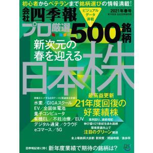 会社四季報500 2021年春号 電子書籍版 / 会社四季報500編集部|ebookjapan