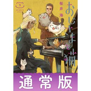 【デジタル版限定特典付き】おじさまと猫 (7) 通常版 電子書籍版 / 桜井海|ebookjapan