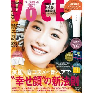 VOCE 2021年 5月号 電子書籍版 / VOCE編集部|ebookjapan