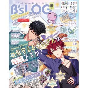 B's-LOG 2021年5月号 電子書籍版 / B's-LOG編集部 ebookjapan