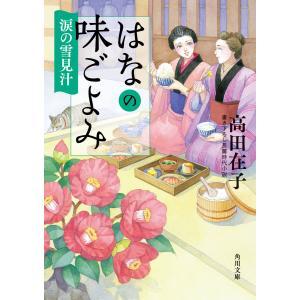 はなの味ごよみ 涙の雪見汁 電子書籍版 / 著者:高田在子|ebookjapan