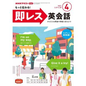 NHKテレビ もっと伝わる! 即レス英会話 2021年4月号 電子書籍版 / NHKテレビ もっと伝わる! 即レス英会話編集部|ebookjapan