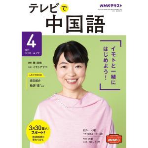 NHKテレビ テレビで中国語 2021年4月号 電子書籍版 / NHKテレビ テレビで中国語編集部
