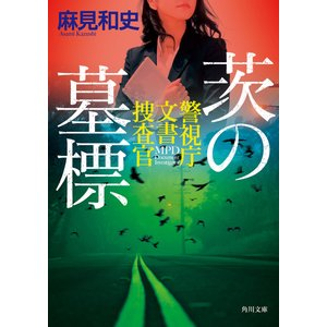 茨の墓標 警視庁文書捜査官 電子書籍版 / 著者:麻見和史|ebookjapan