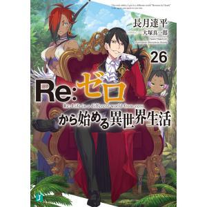 Re:ゼロから始める異世界生活 26 電子書籍版 / 著者:長月達平 イラスト:大塚真一郎|ebookjapan