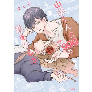 山田くんとLv999の恋をする(3) 電子書籍版 / 著者:ましろ