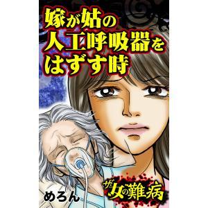 ザ・女の難病 嫁が姑の人工呼吸器をはずす時/私の人生を変えた女の難病Vol.3 電子書籍版 / めろん ebookjapan