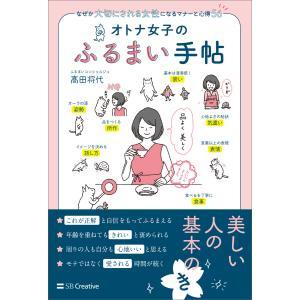 オトナ女子のふるまい手帖 電子書籍版 / 高田将代