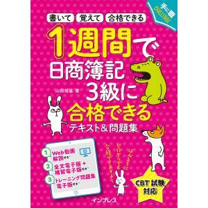 1週間で日商簿記3級に合格できるテキスト&問題集 電子書籍版 / 山田 裕基