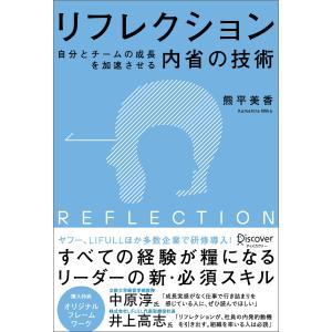 リフレクション(REFLECTION) 自分とチームの成長を加速させる内省の技術 電子書籍版 / 著:熊平美香 ebookjapan