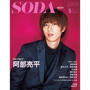 SODA 2021年5月号 電子書籍版 / 編:SODA編集部|ebookjapan