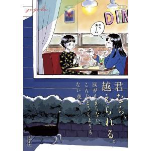 君なら、越えられる。涙が止まらない、こんなどうしようもない夜も 電子書籍版 / yuzuka